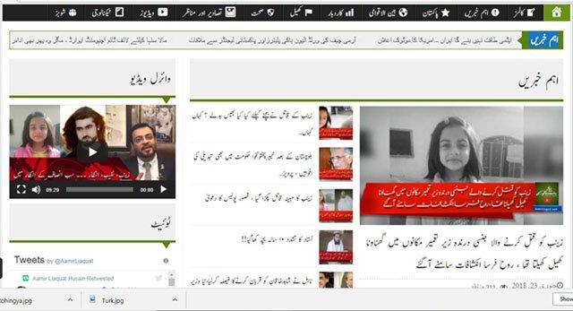 A screengrab of Amir Liaquat's website, alhnews.com.